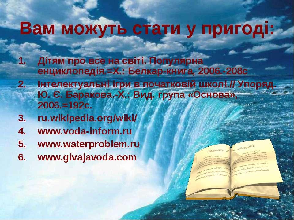 Вам можуть стати у пригоді: Дітям про все на світі. Популярна енциклопедія.=Х...