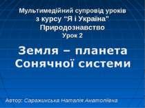 """Мультимедійний супровід уроків з курсу """"Я і Україна"""" Природознавство Урок 2 А..."""