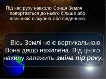 Під час руху навколо Сонця Земля повертається до нього більше або північною п...