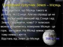 Природний супутник Землі – Місяць Нам здається, що Місяць такого ж розміру, я...