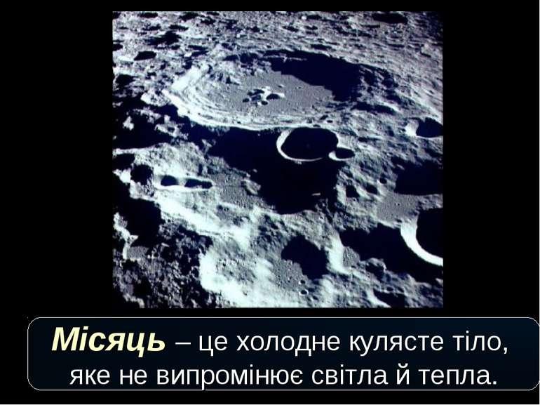 Місяць – це холодне кулясте тіло, яке не випромінює світла й тепла.