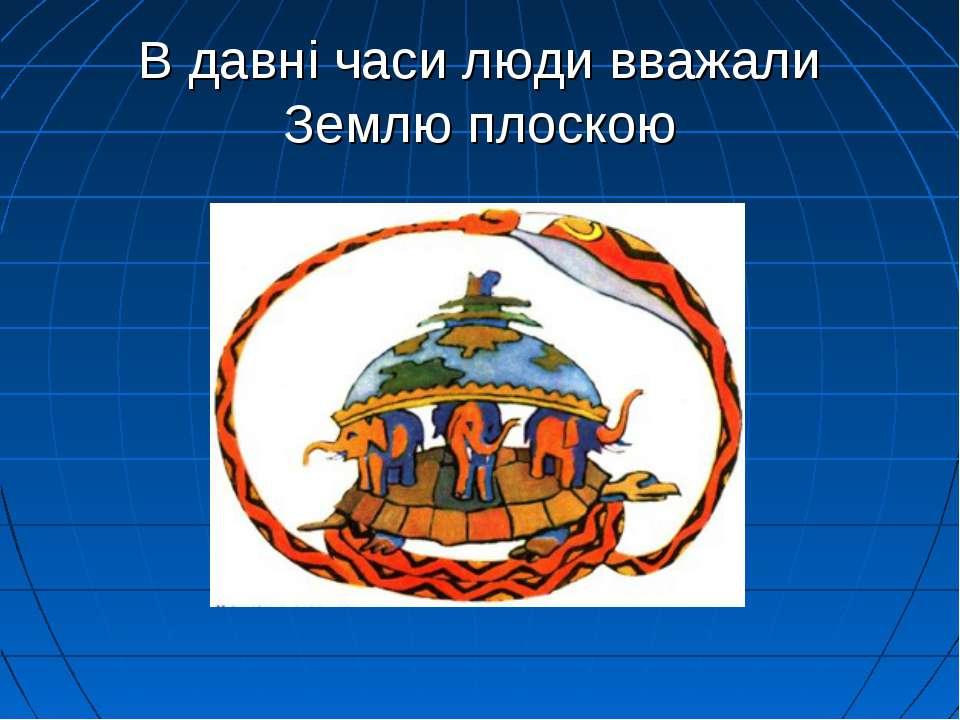 В давні часи люди вважали Землю плоскою