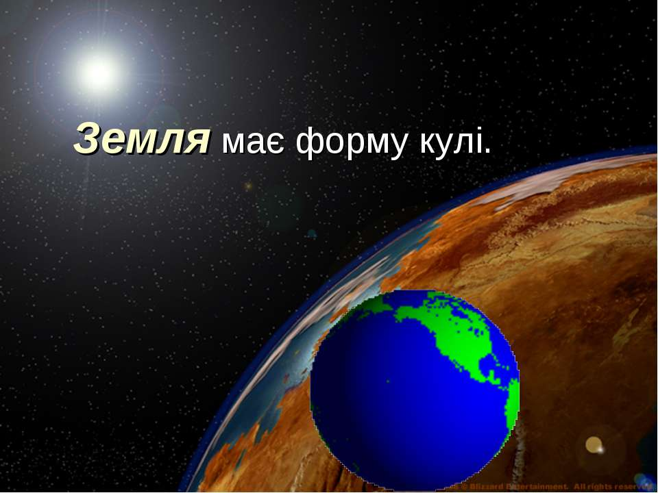 Земля має форму кулі.