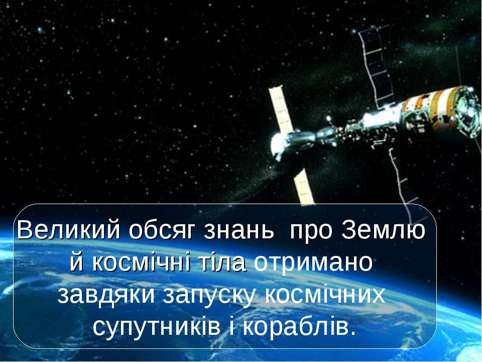 Земля обертається навколо осі проти годинникової стрілки, тобто із заходу на ...