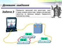 Визначити загальний опір резисторів, силу струму кожного резистора, напругу н...