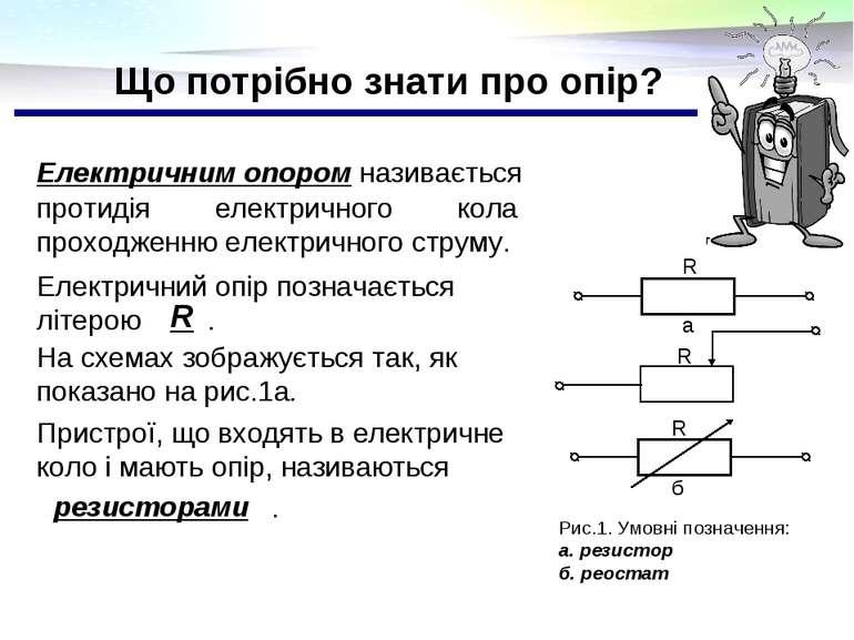 Що потрібно знати про опір? На схемах зображується так, як показано на рис.1а...