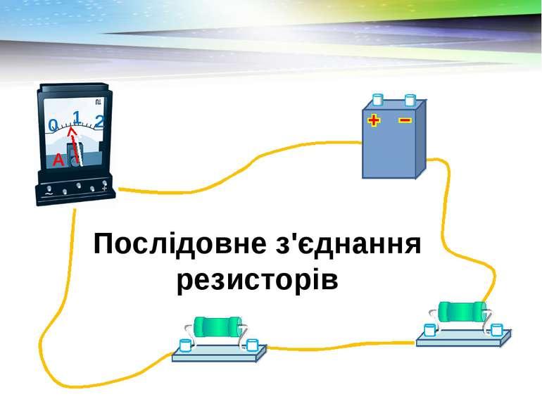 Послідовне з'єднання резисторів