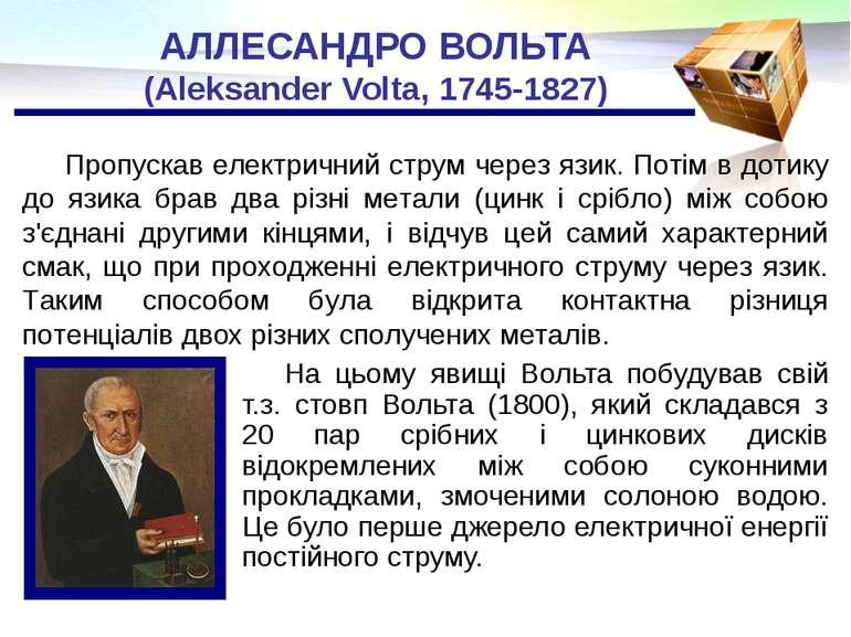АЛЛЕСАНДРО ВОЛЬТА (Aleksander Volta, 1745-1827) На цьому явищі Вольта побудув...