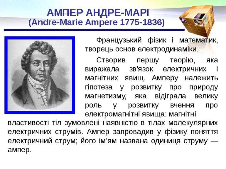АМПЕР АНДРЕ-МАРІ (Andrе-Marie Ampеre 1775-1836) Французький фізик і математик...