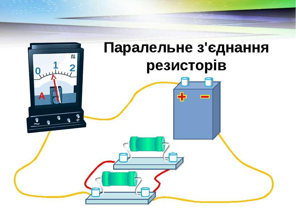 Паралельне з'єднання резисторів