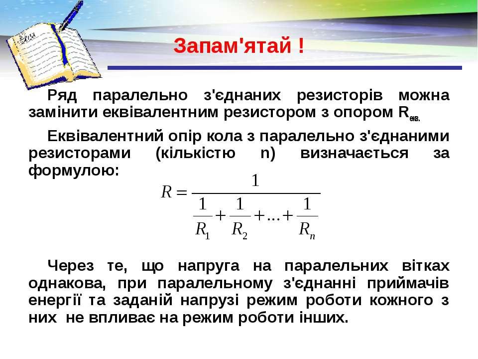 Запам'ятай ! Ряд паралельно з'єднаних резисторів можна замінити еквівалентним...