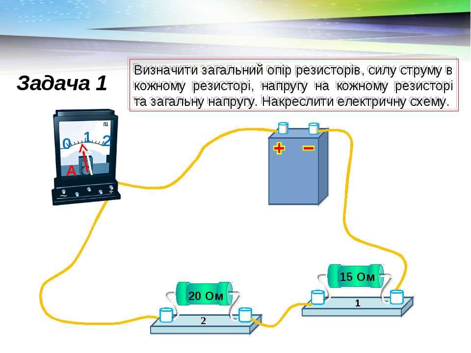 Визначити загальний опір резисторів, силу струму в кожному резисторі, напругу...