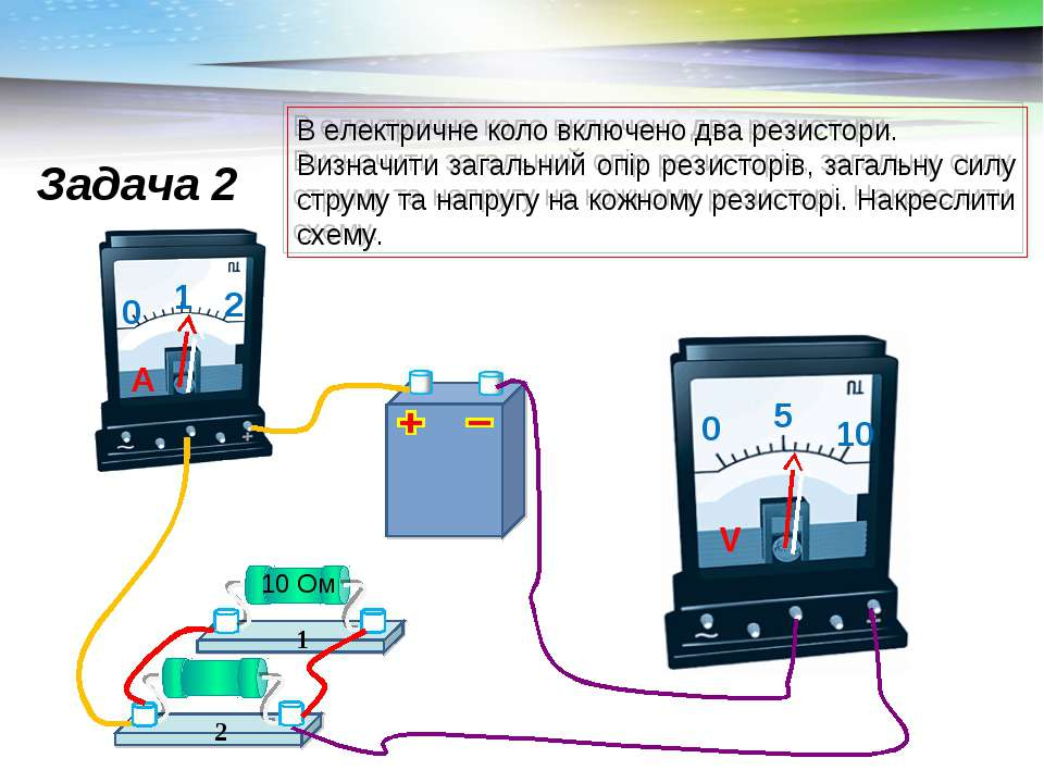 В електричне коло включено два резистори. Визначити загальний опір резисторів...