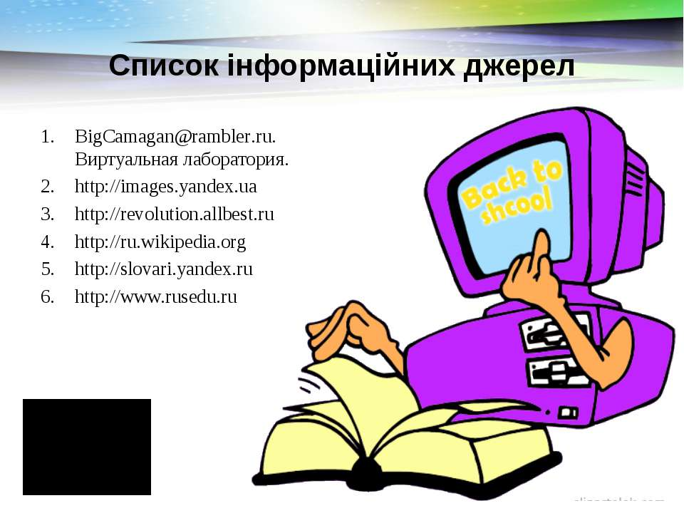 Список інформаційних джерел BigCamagan@rambler.ru. Виртуальная лаборатория. h...
