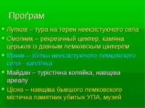 Проґрам Лупков – тура на терен неекзістуючого села Смолник – рекреачный центе...