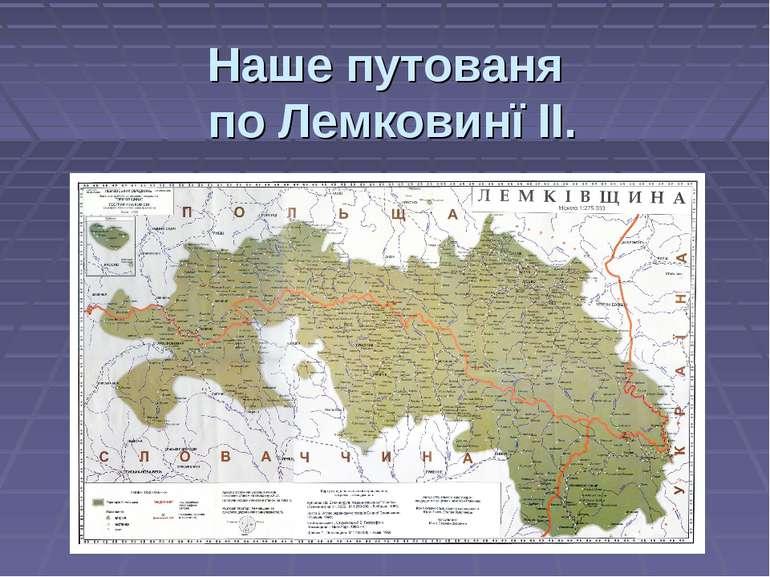 Наше путованя по Лемковинї ІI.