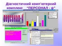 """Діагностичний комп'ютерний комплекс """"ПЕРСОНАЛ - ψ"""""""