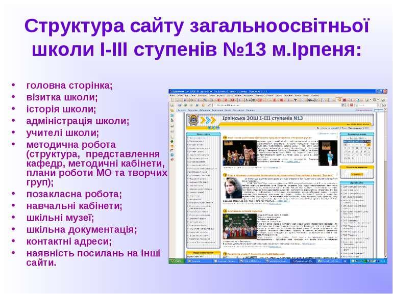 Структура сайту загальноосвітньої школи І-ІІІ ступенів №13 м.Ірпеня: головна ...