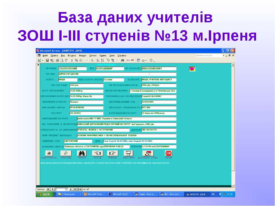 База даних учителів ЗОШ І-ІІІ ступенів №13 м.Ірпеня