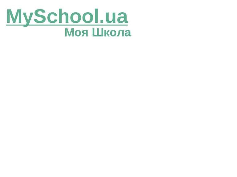 MySchool.ua Моя Школа