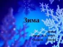 Зима Зробив учень 6-Б класу Сердцов Дмитро