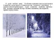 Я дуже люблю зиму. Особливо приємно насолоджуватися ії красою, коли просто гу...
