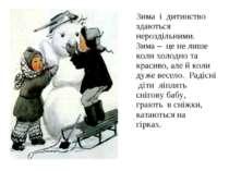 Зима і дитинство здаються нероздільними. Зима – це не лише коли холодно та кр...