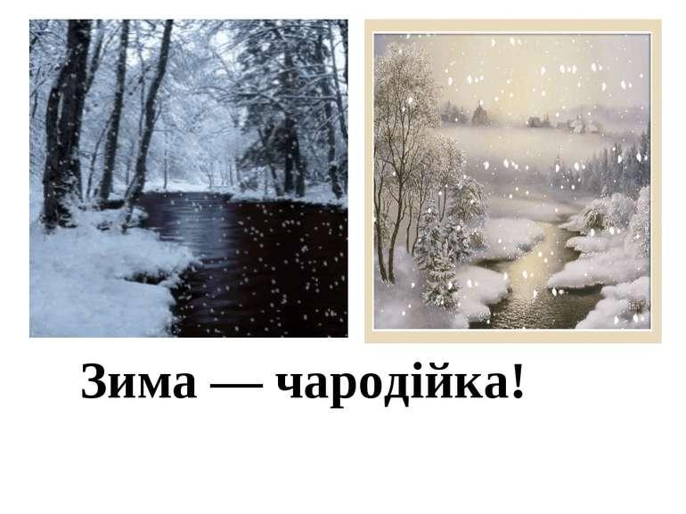 Зима — чародійка!