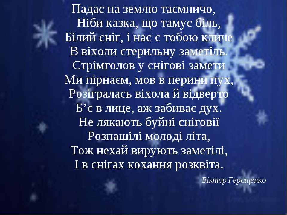 Падає на землю таємничо, Ніби казка, що тамує біль, Білий сніг, і нас с тобою...