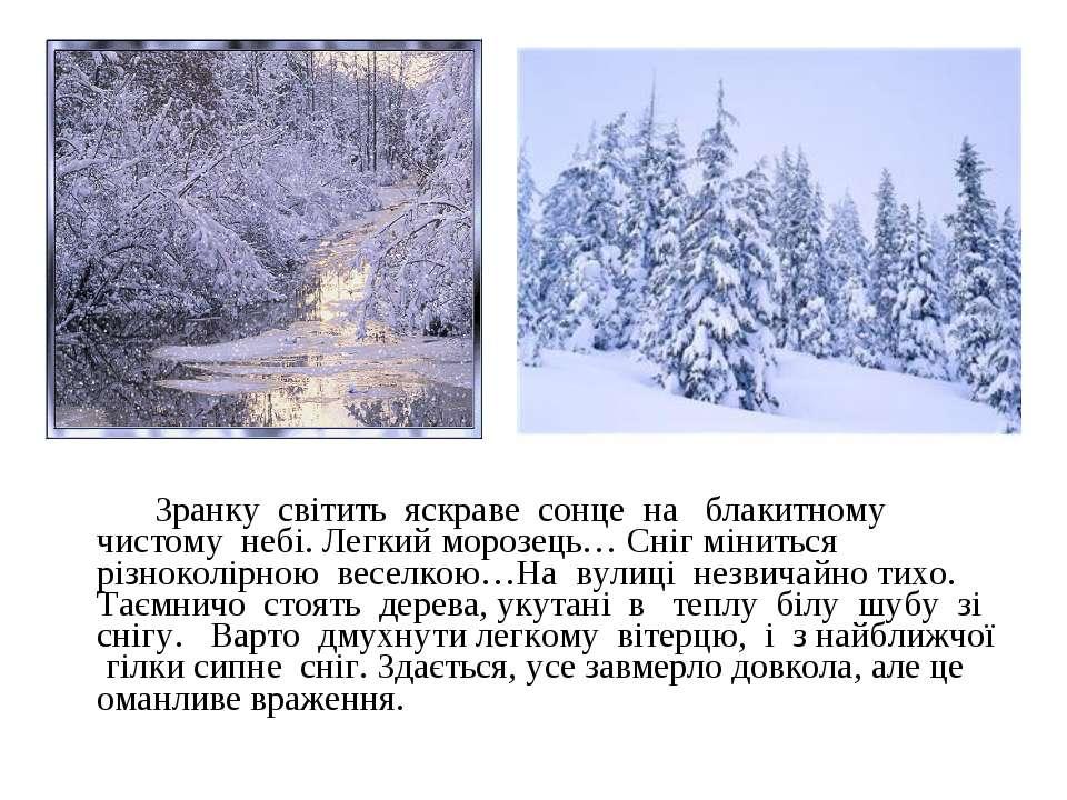 Зранку світить яскраве сонце на блакитному чистому небі. Легкий морозець… Сні...