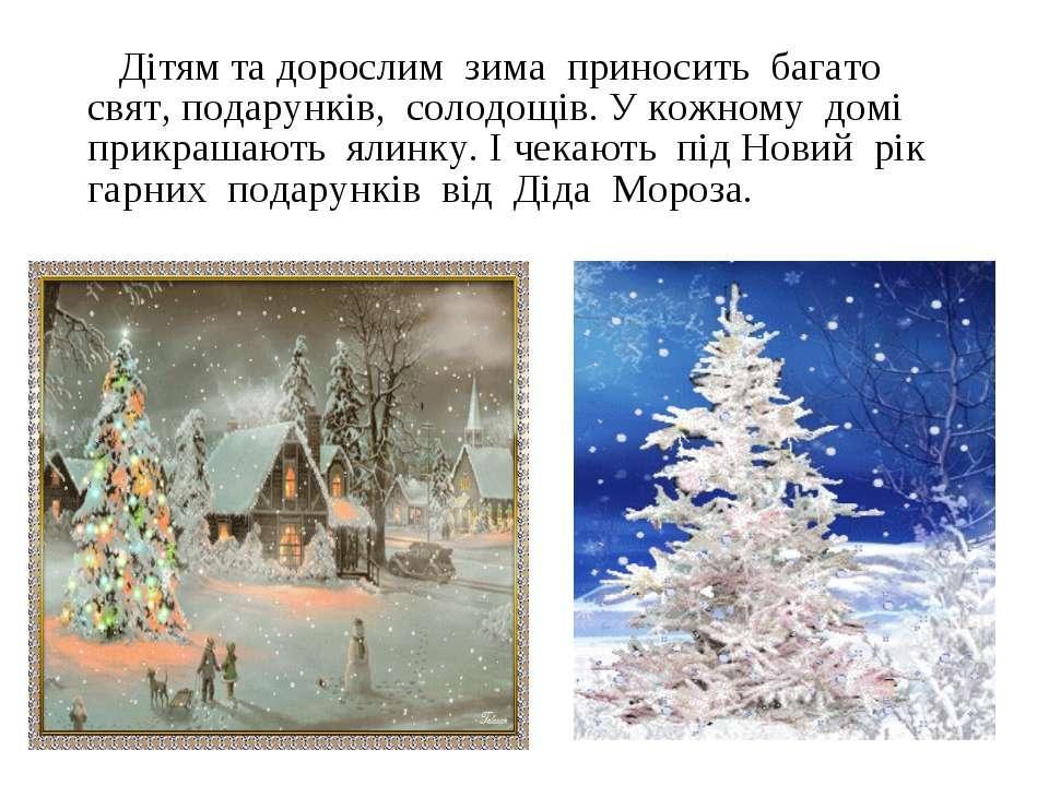 Дітям та дорослим зима приносить багато свят, подарунків, солодощів. У кожном...