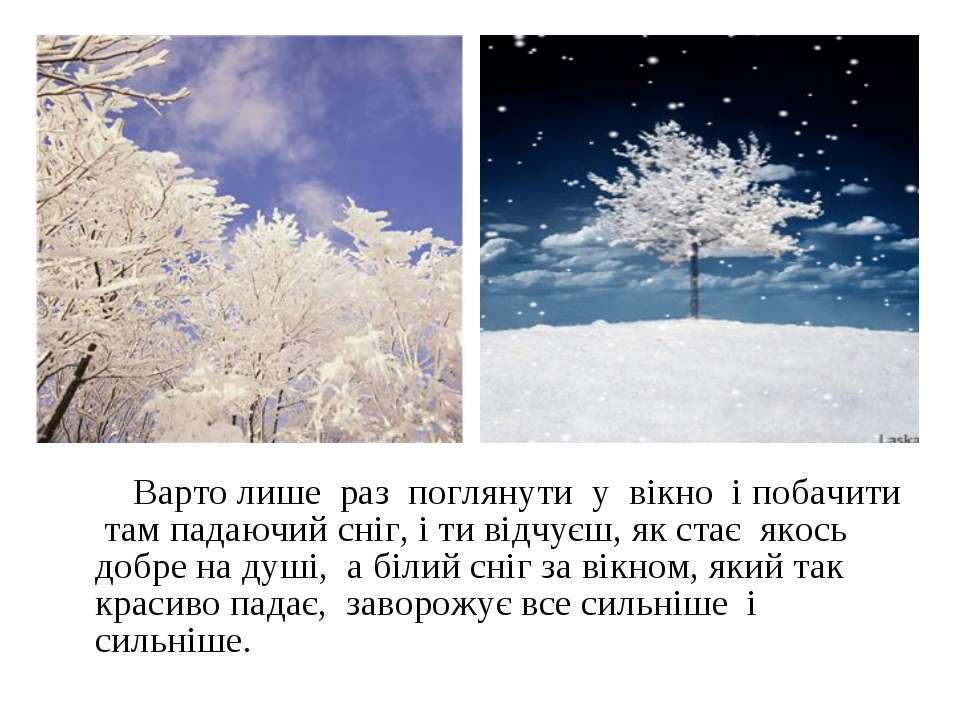 Варто лише раз поглянути у вікно і побачити там падаючий сніг, і ти відчуєш, ...
