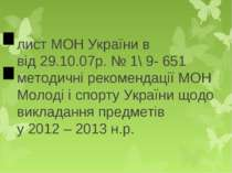 лист МОН України в від 29.10.07р. № 1\ 9- 651 методичні рекомендації МОН Моло...