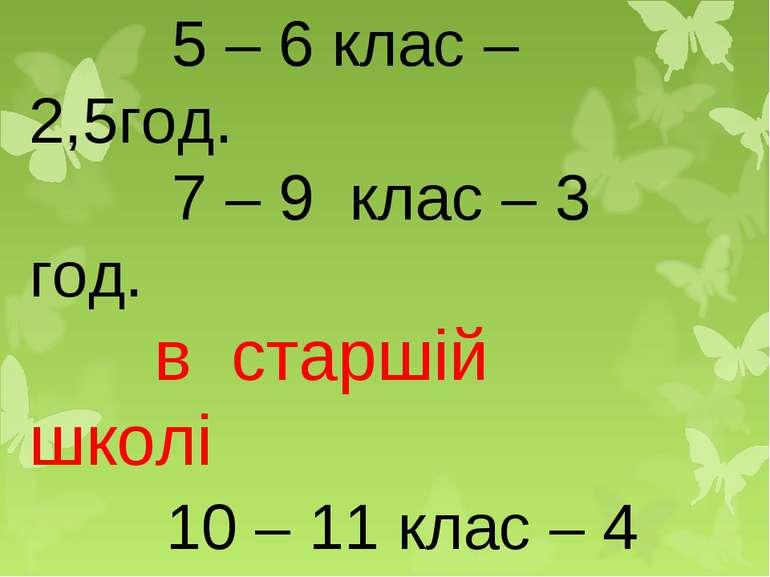 в основній школі 5 – 6 клас – 2,5год. 7 – 9 клас – 3 год. в старшій школі 10 ...