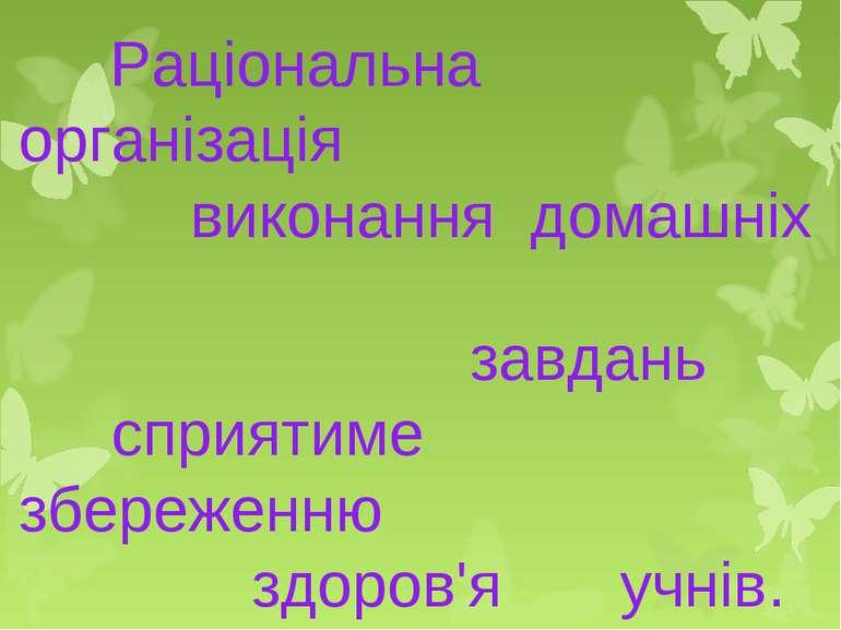 Раціональна організація виконання домашніх завдань сприятиме збереженню здоро...