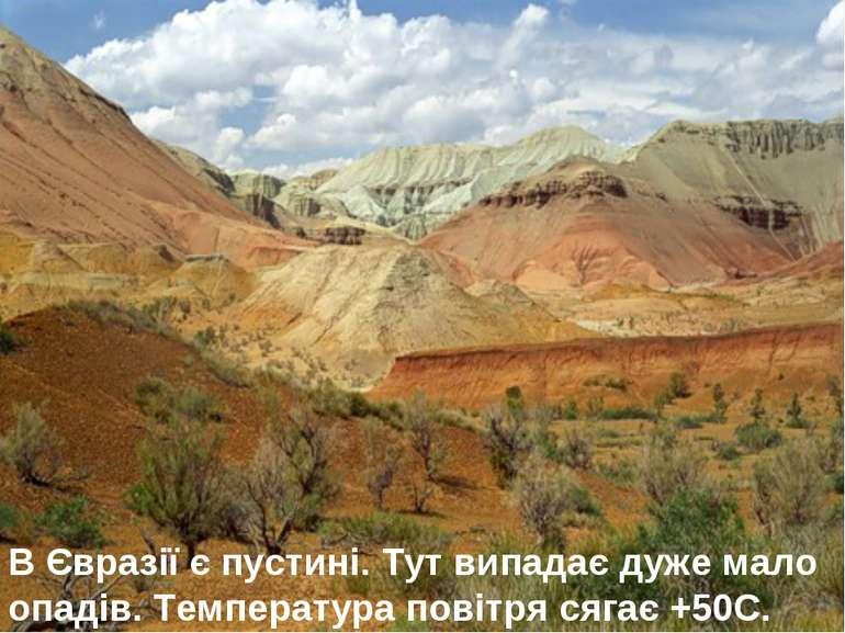 В Євразії є пустині. Тут випадає дуже мало опадів. Температура повітря сягає ...