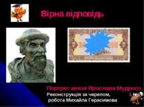 Вірна відповідь Портрет князя Ярослава Мудрого. Реконструкція за черепом, роб...