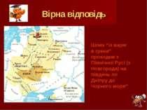"""Вірна відповідь Шлях """"із варяг в греки"""" проходив з Північної Русі (з Новгород..."""