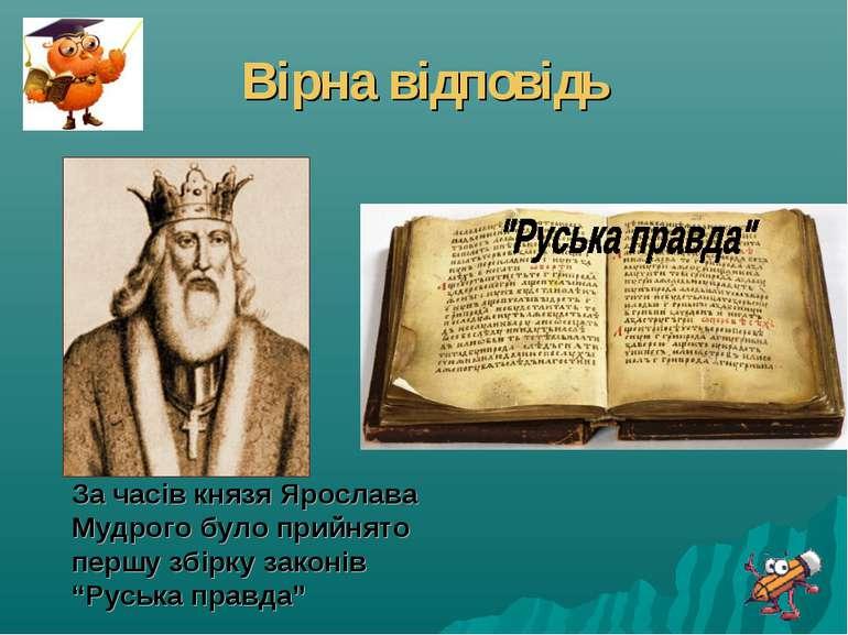 Вірна відповідь За часів князя Ярослава Мудрого було прийнято першу збірку за...