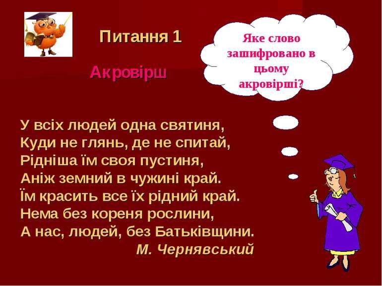 Питання 1 Яке слово зашифровано в цьому акровірші? Акровірш У всіх людей одна...
