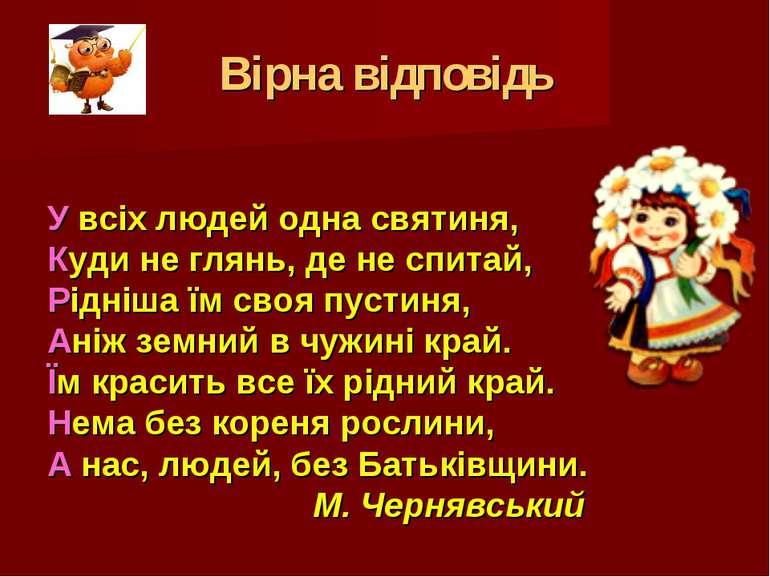 Вірна відповідь У всіх людей одна святиня, Куди не глянь, де не спитай, Рідні...