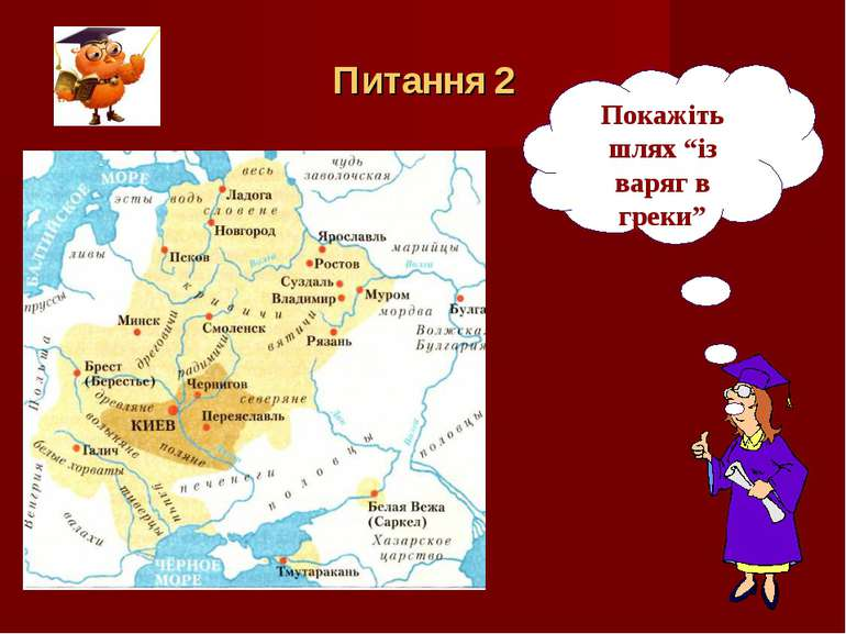 """Питання 2 Покажіть шлях """"із варяг в греки"""""""