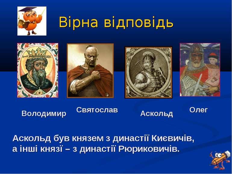 Вірна відповідь Володимир Святослав Аскольд Олег Аскольд був князем з династі...