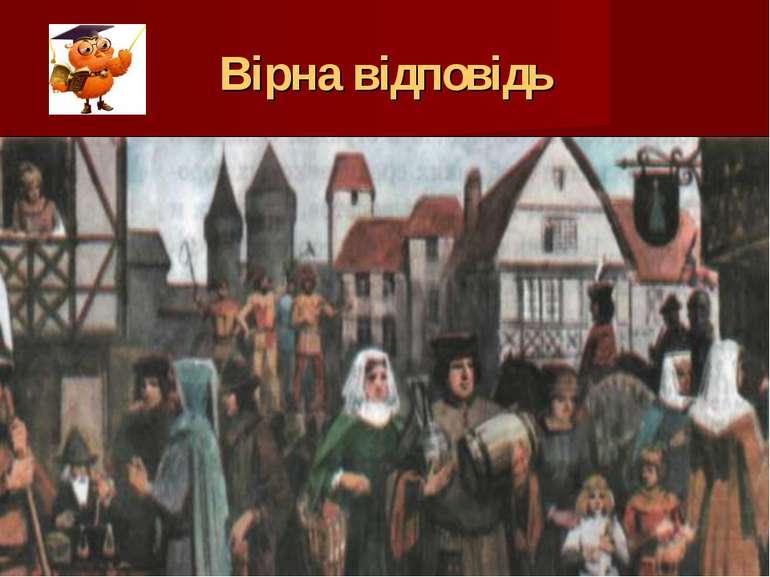 Вірна відповідь Всі середньовічні міста були великими. Вони не потребували за...