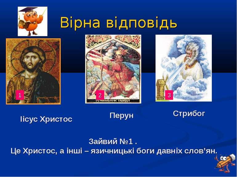 Вірна відповідь Іісус Христос Перун Стрибог Зайвий №1 . Це Христос, а інші – ...