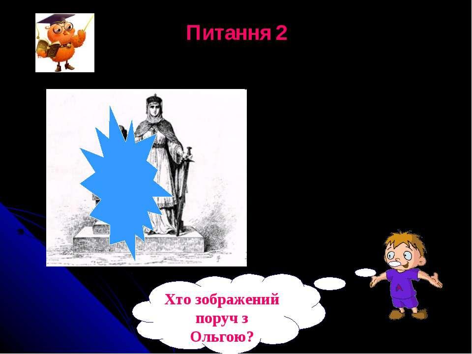 Питання 2 Хто зображений поруч з Ольгою?