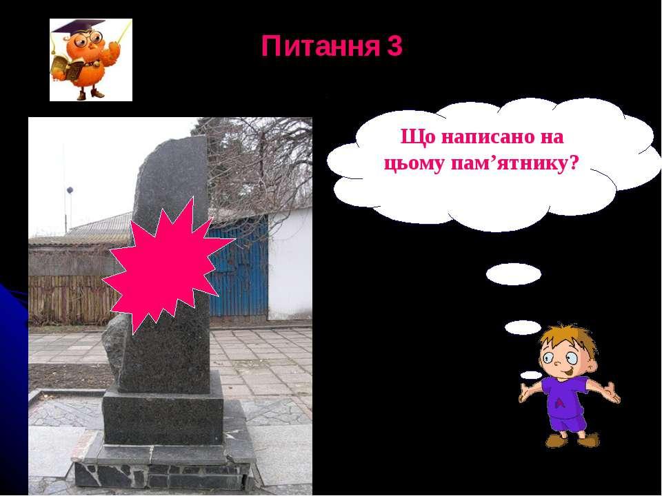 Питання 3 Що написано на цьому пам'ятнику?
