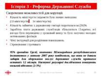 * Історія 3 - Реформа Державної Служби Скорочення можливостей для корупції: К...