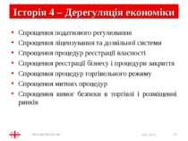 * Історія 4 – Дерегуляція економіки Спрощення податкового регулювання Спрощен...
