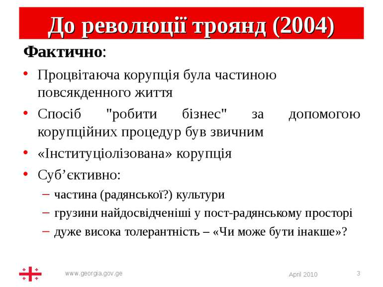 * До революції троянд (2004) Фактично: Процвітаюча корупція була частиною пов...